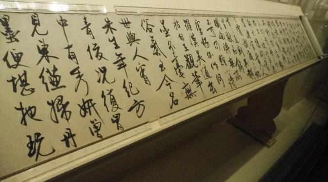 Exposer des millénaires d'art chinois au Musée de Shanghai